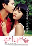 Jongryeonamu sup - South Korean poster (xs thumbnail)