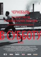 V subbotu - Russian Movie Poster (xs thumbnail)