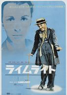 Limelight - Japanese Movie Poster (xs thumbnail)