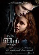 Twilight - Thai Movie Poster (xs thumbnail)