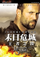 In the Name of the King - Taiwanese Movie Cover (xs thumbnail)