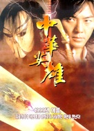 Zhong hua ying xiong - South Korean Movie Poster (xs thumbnail)