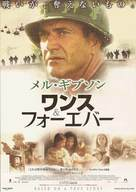 We Were Soldiers - Japanese Movie Poster (xs thumbnail)