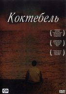 Koktebel - Russian Movie Cover (xs thumbnail)