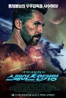 Incoming - South Korean Movie Poster (xs thumbnail)