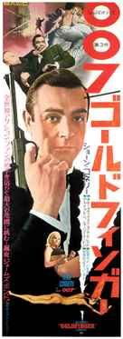 Goldfinger - Japanese Movie Poster (xs thumbnail)