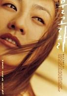 Mulgogijari - South Korean Movie Poster (xs thumbnail)