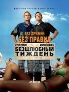 Hall Pass - Ukrainian Movie Poster (xs thumbnail)