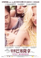 Vicky Cristina Barcelona - Hong Kong Movie Poster (xs thumbnail)