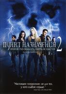 Final Destination 2 - Russian DVD movie cover (xs thumbnail)