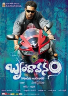 Brindaavanam - Indian Movie Poster (xs thumbnail)