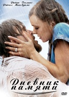 The Notebook - Russian DVD movie cover (xs thumbnail)