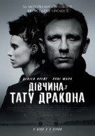 The Girl with the Dragon Tattoo - Ukrainian Movie Poster (xs thumbnail)