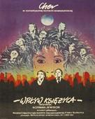 Moonstruck - Polish Movie Poster (xs thumbnail)