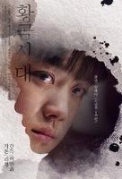 Huang jin shi dai - South Korean Movie Poster (xs thumbnail)