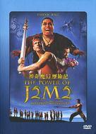 Jajantaram Mamantaram - Taiwanese poster (xs thumbnail)