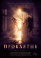 BOO! - Russian Movie Poster (xs thumbnail)