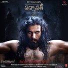 Padmavati - Indian Movie Poster (xs thumbnail)