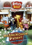 """Rupert Bear"" - Russian Movie Cover (xs thumbnail)"