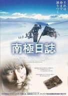 Namgeuk-ilgi - Japanese poster (xs thumbnail)