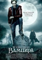 Cirque du Freak: The Vampire's Assistant - Russian Movie Poster (xs thumbnail)