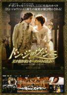 Io, Don Giovanni - Japanese Movie Poster (xs thumbnail)