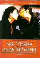 Possession - Greek DVD cover (xs thumbnail)