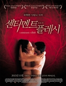 Le sentiment de la chair - South Korean Movie Poster (xs thumbnail)