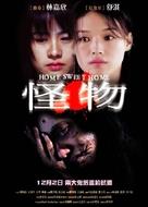 Gwai muk - Taiwanese poster (xs thumbnail)