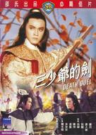 San shao ye de jian - Hong Kong Movie Cover (xs thumbnail)