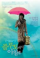 Breakfast on Pluto - South Korean Movie Poster (xs thumbnail)