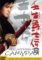 Mibu gishi den - Russian DVD cover (xs thumbnail)