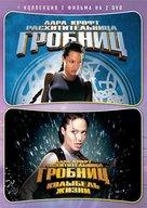 Lara Croft: Tomb Raider - Russian DVD cover (xs thumbnail)