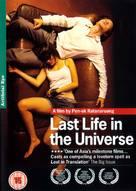 Ruang rak noi nid mahasan - British DVD cover (xs thumbnail)