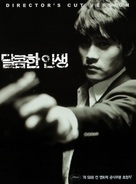 Dalkomhan insaeng - South Korean Movie Cover (xs thumbnail)