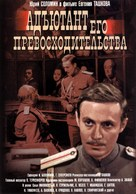 """""""Adyutant ego prevoskhoditelstva"""" - Russian DVD cover (xs thumbnail)"""