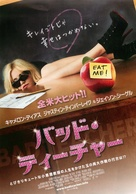 Bad Teacher - Japanese Movie Poster (xs thumbnail)