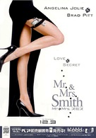 Mr. & Mrs. Smith - Japanese Movie Poster (xs thumbnail)