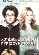 Zack and Miri Make a Porno - Greek Movie Cover (xs thumbnail)
