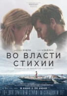 Adrift - Russian Movie Poster (xs thumbnail)