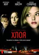 Chloe - Russian Movie Cover (xs thumbnail)
