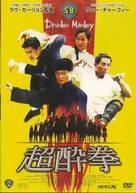 Chui ma lau - Japanese poster (xs thumbnail)