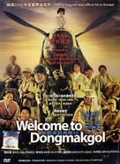 Welcome to Dongmakgol - Malaysian poster (xs thumbnail)