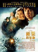 Hugo - Taiwanese Movie Poster (xs thumbnail)