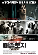 Pathology - South Korean Movie Poster (xs thumbnail)