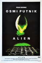 Alien - Yugoslav Movie Poster (xs thumbnail)