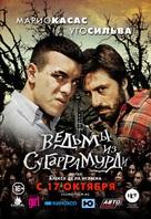 Las brujas de Zugarramurdi - Russian Movie Poster (xs thumbnail)