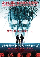 Blutgletscher - Japanese Movie Poster (xs thumbnail)