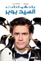 Mr. Popper's Penguins - Tunisian Movie Poster (xs thumbnail)