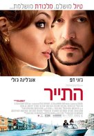 The Tourist - Israeli Movie Poster (xs thumbnail)